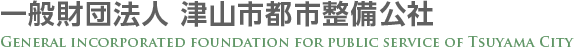 一般財団法人 津山市都市整備公社<br /> 				General incorporated foundation for public service of Tsuyama City